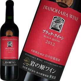 赤ワイン フルボディ 岩の原葡萄園 ブラック クイーン 720ml 2012 岩の原ワイン 日本 ギフト プレゼント(4960170517219)
