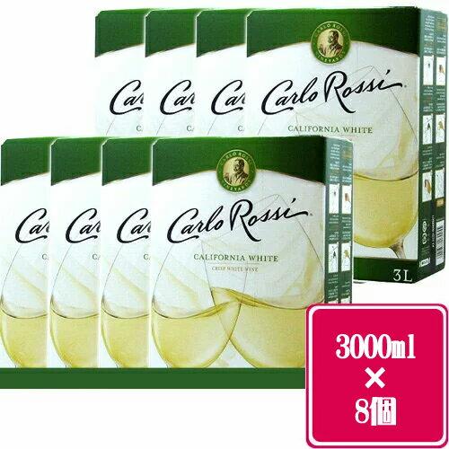 白 8個セット カルロ ロッシ ボックスワイン 白 3000ml×8個 送料無料