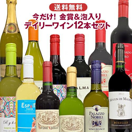 金賞ワイン入り デイリーワインセット 赤白ワイン12本 送料無料 詰め合わせ 飲み比べ 世界各国 夢の競宴 新元号