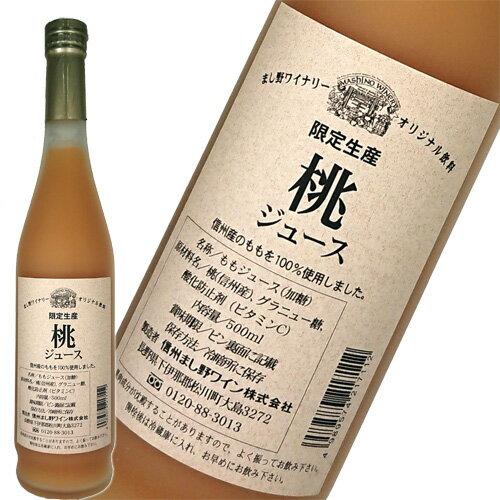 ジュース 信州まし野ワイン 桃ジュース 500ml 日本 長野