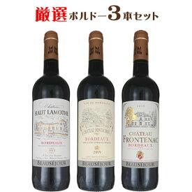 ワインセット ボルドー至福の黄金ヴィンテージ飲み比べ4本セット 750ml×4 送料無料 フランス ギフト プレゼント