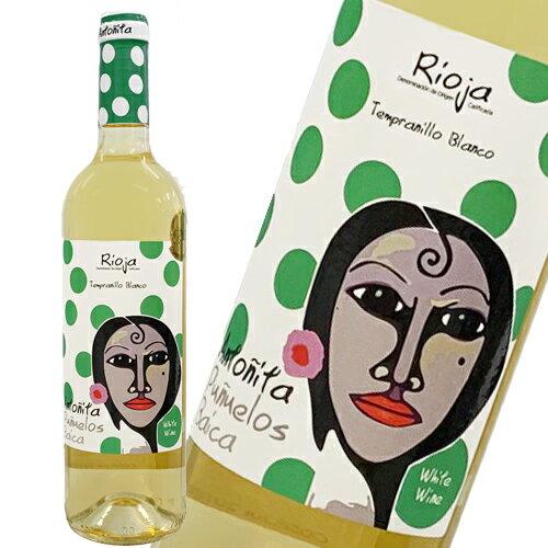 白ワイン アントニータ・プニュエロス バイカ テンプラニーリョ ブランコ 750mlスペイン リオハ 黒ブドウで造った白ワイン