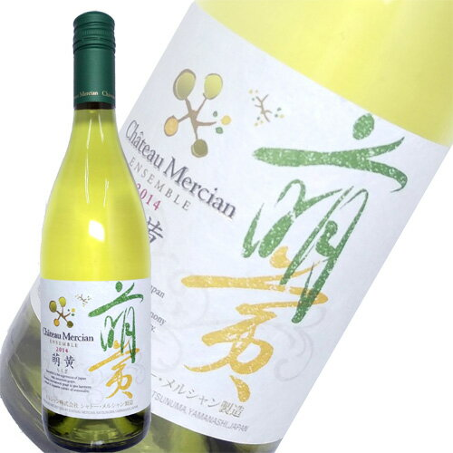 白ワイン 辛口 シャトー メルシャン アンサンブル 萌黄 750ml 日本