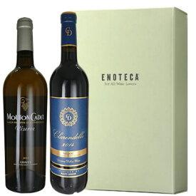 特価 エノテカ ワインセット ギフト箱付き 赤白2本セット 750ml×2本 クラレンドル ムートン・カデ 送料無料(一部地域除く) ギフト プレゼント