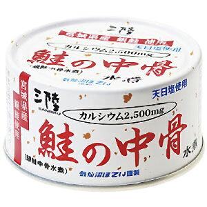 気仙沼ほてい 銀鮭の中骨缶 おつまみ 缶詰 酒の肴 170g
