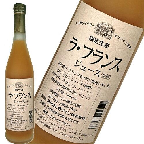 ジュース 信州まし野ワイン ラ・フランスジュース 500ml 日本 長野
