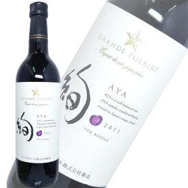 赤ワイン ライトボディ サッポロ グランポレール エスプリ ド ヴァン ジャポネ 絢 AYA 720ml 日本 ギフト プレゼント(4901880876333)