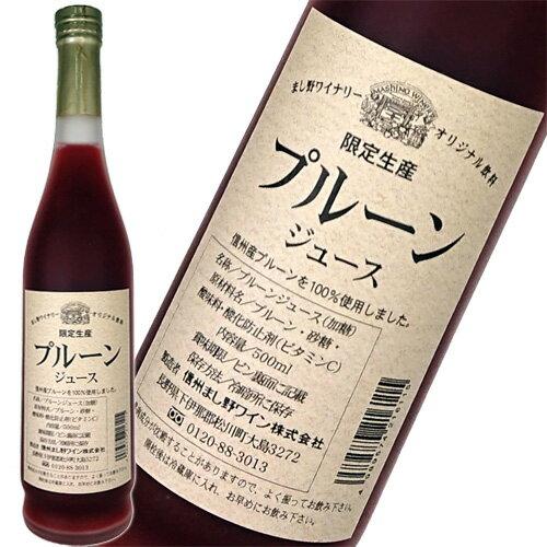ジュース 信州まし野ワイン プルーンジュース 500ml 日本 長野