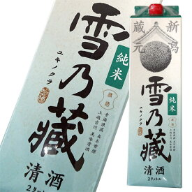 日本酒 純米酒 加藤酒造 雪乃蔵 純米 2000ml 新潟 12個まで1個口配送可能