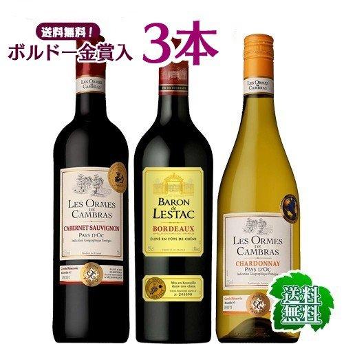 今月の特価ワイン 通のワインセット 750ml×2本 送料無料 赤 通常価格2980円 泡 オリジナル ワインセット