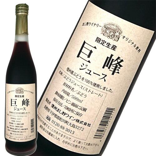 ジュース 信州まし野ワイン 巨峰ジュース 500ml 日本 長野
