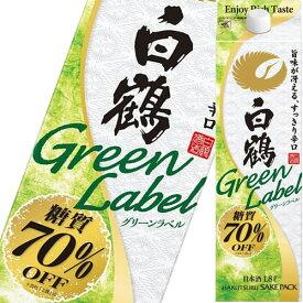 酒パック 白鶴酒造 Green Label グリーンラベル 1800ml 紙パック 12個まで1個口配送可能 ギフト プレゼント(4902650047755)