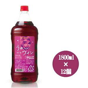 甘口・赤ワイン 12本セット サッポロ うれしいワイン 甘口・赤 ペットボトル 1800ml×12 送料無料(一部地域除く) ギフト プレゼント(4901880844936)