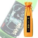 日本酒 純米吟醸 今西清兵衛商店 春鹿 封印酒 720ml 奈良 奈良 母の日 プレゼント