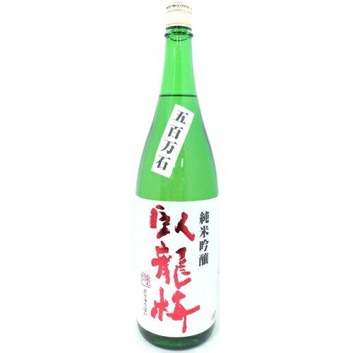 日本酒 三和酒造 臥龍梅 純米吟醸 生貯原酒 五百万石 1800ml 静岡 がりゅうばい
