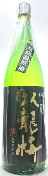 臥龍梅(がりゅうばい) 吟醸 無濾過生貯原酒 1800ml三和酒造 静岡の日本酒 正規特約店