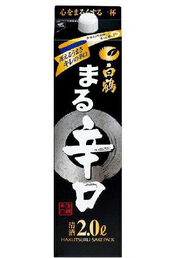 辛口【白鶴酒造】白鶴 まる 辛口 酒パック 2000ml【12個まで1個口配送可能】 日本酒