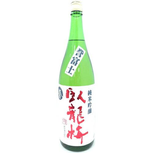日本酒 三和酒造 臥龍梅 純米吟醸 生貯原酒 誉冨士 1800ml 静岡 がりゅうばい