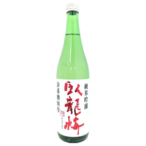 日本酒 三和酒造 臥龍梅 純米吟醸 生貯原酒 静系(酒)94号 720ml 静岡 がりゅうばい