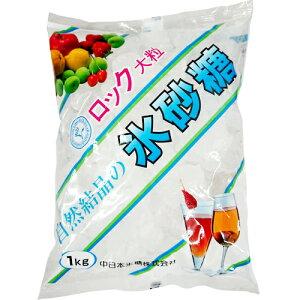 氷砂糖 ロック大粒 自然結晶の氷砂糖 1kg 中日本氷糖株式会社 ホワイトデー プレゼント