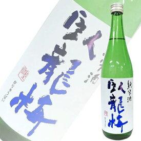 日本酒 三和酒造 臥龍梅 純米酒 720ml 静岡 がりゅうばい