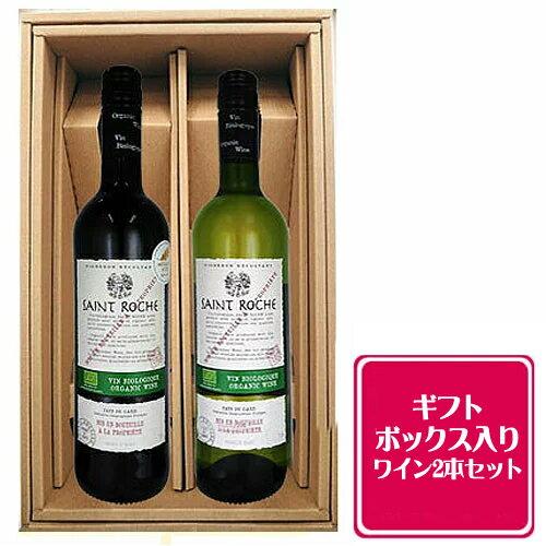 ギフト箱 包装付き サンロシェ オーガニック 赤白 ワイン 2本セット 無料包装 送料無料 フランス ワインセット プレゼント 750ml×2本