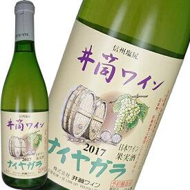 白ワイン 甘口 井筒ワイン 酸化防止剤無添加 ナイヤガラ 白甘口 720ml 日本 長野