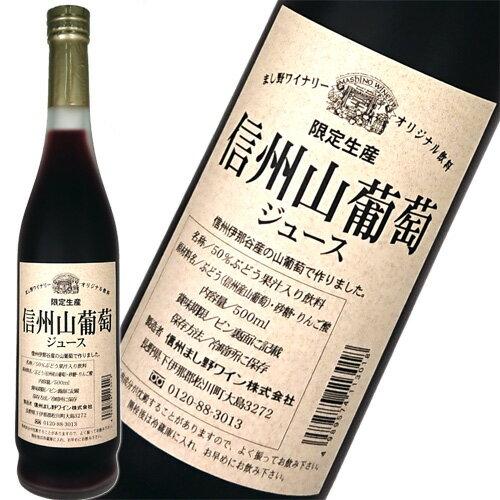 ジュース 信州まし野ワイン 信州山葡萄ジュース 500ml 日本 長野