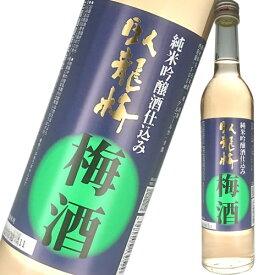 うめ酒 三和酒造 臥龍梅 梅酒 純米吟醸酒仕込み 500ml 9度 静岡 リキュール ギフト プレゼント(4980050130529)