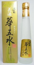 【崎元酒造】花酒 与那国 華五水60°300ml 泡盛