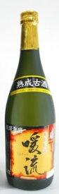 【神村酒造】暖流 30度  熟成古酒 720ml 泡盛 ギフト プレゼント