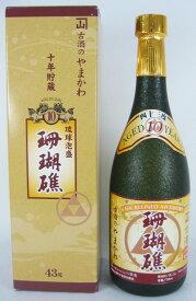 【山川酒造】珊瑚礁10年 43度 720ml 泡盛 ギフト プレゼント(4944412351113)