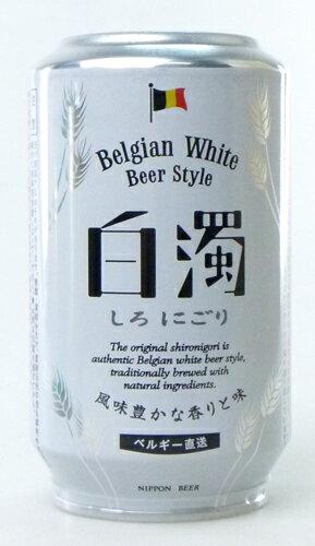 【日本ビール】白濁 ケース 330ml×24缶 ベルギービール【入荷に時間がかかる場合がございます】