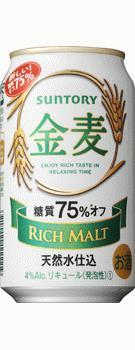 【サントリー】金麦<糖質75%オフ>(350ml)24缶/ケース