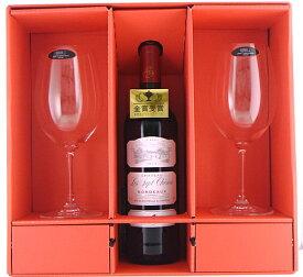 ボルドー金賞ワイン&リーデルボルドーグラス2脚セット ギフトボックス入り ブライダルや記念日ギフトにおすすめ! 送料無料(一部地域除く)