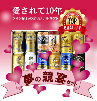 10 + snacks 2 / 4 / snacks with dreams of power producing beer and premium beer / drink than competing party gift / Bill set //350ml × 10 / Sapporo / Asahi / Suntory / Ginga Kogen 02P03Sep16