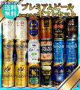 17本+おつまみ1個 ナッツおつまみ付き 5大国産プレミアムビール飲み比べ 夢の競宴ギフトセット 【送料無料】 父の日
