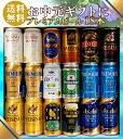 お中元ギフト ビール 18本/5大国産プレミアムビール飲み比べ夢の競宴ギフトセット【送料無料】350ml×18本 サッポロエ…