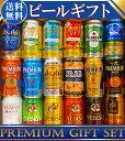 あす楽 ギフト プレゼント ビール 17本+おつまみ1個 ナッツおつまみ付き 5大国産プレミアムビール飲み比べ 夢の競宴…