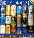 あす楽 ギフト プレゼント ビール 18本/5大国産プレミアムビール飲み比べ夢の競宴ギフトセット【送料無料】350ml×18…
