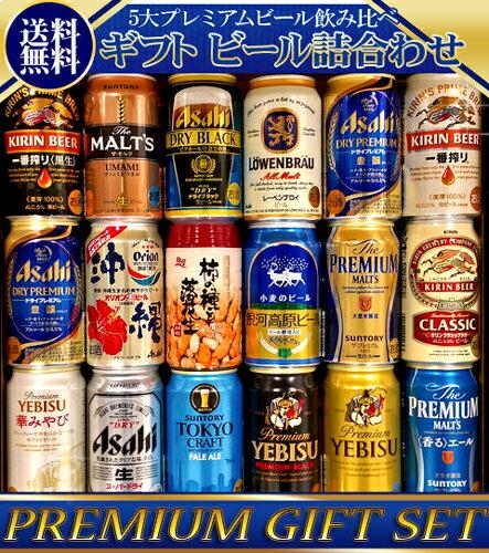 父の日 ギフト ビール 17本+おつまみ1個 ナッツおつまみ付き 5大国産プレミアムビール 飲み比べ 夢の競宴 ギフトセット 送料無料 詰合せ