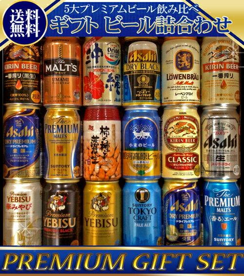 お中元 プレゼント ギフト ビール 17本+おつまみ1個 ナッツおつまみ付き 5大国産プレミアムビール 飲み比べ 夢の競宴 ギフトセット 送料無料 詰合せ