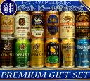 あす楽 プレゼント ギフト ビール 12本 4大国産 プレミアムビール 飲み比べ 夢の競宴 ギフトセット【送料無料】350ml…