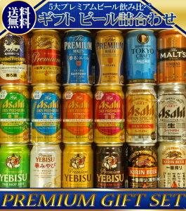 あす楽 プレゼント ギフト ビール 18本/5大国産プ...