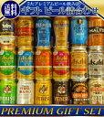 あす楽 敬老の日 プレゼント ギフト ビール 18本/5大国産プレミアムビール 飲み比べ 夢の競宴 ギフトセット【送料無料…