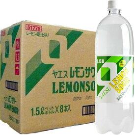ヤエス レモンサワー ペット 1500ml×8 1ケース【送料無料】