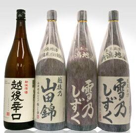 日本酒 セット 1800ml 送料無料 新潟地酒 4本セット 1800ml×4 夢の競宴 ※リサイクル箱での発送となります