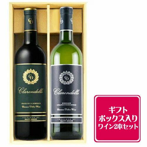 ギフトボックス入り クラレンドル・バイ・シャトー・オー・ブリオン 赤白ワイン2本ギフトセット ボルドー フランス 750ml 【送料無料】