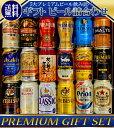 あす楽 プレゼント ギフト ビール 17本+おつまみ1個 ナッツおつまみ付き 5大国産プレ...