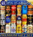 あす楽 プレゼント ギフト ビール 18本/5大国産プレミアムビール 飲み比べ 夢の競宴 ギフトセット【送料無料】350ml×…